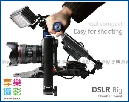 DSLR RIG 單眼相機用多功能穩定器 肩托架組