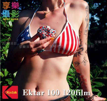 柯達Kodak Ektar 100 120彩色負片 極細膩負片 彩負 ektar100 120