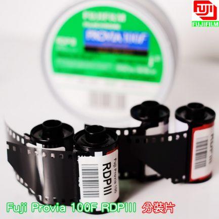 (停產最後一批)富士Fujifilm RDPIII Provia 100F 分裝片 正片 135 35mm