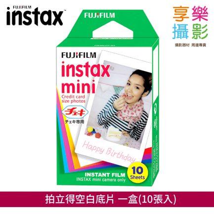 FUJIFILM instax mini 拍立得空白底片 (1入裝/10張)
