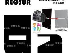 RECSUR 台灣銳攝 黑灰花式縫卡 RS-1208 磁鐵式 可自己組合形狀 絨布不反光 四代 黑卡/灰卡