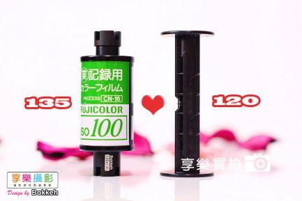 135-120 延長片軸 120轉135底片轉換器 讓120中片幅相機可以使用35mm的底片!