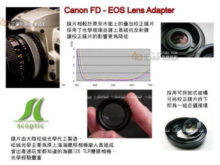 新版多層鍍膜校正鏡片 Canon FD FL鏡 轉 Canon EOS EF 機身 轉接環