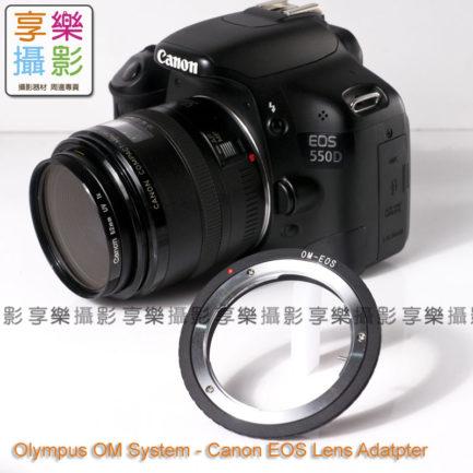 Olympus OM System 鏡頭轉接 Canon 佳能 EOS EF單眼相機 轉接環