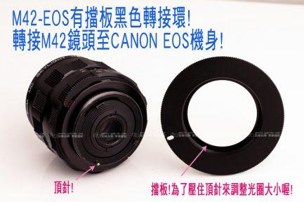 有擋版 M42鏡頭轉接 Canon 佳能 EOS EF相機 擋板黑色
