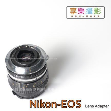 Nikon F鏡 D鏡 AI AIS鏡頭 轉接 Canon 佳能 EOS EF相機 轉接環 銀黑色