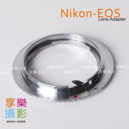 Nikon F鏡 D鏡 AI AIS鏡頭 轉接 Canon 佳能 EOS EF相機 轉接環 全銀色