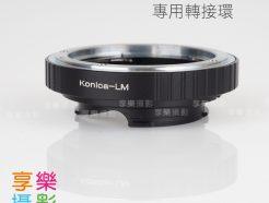 Konica AR 鏡頭 - Leica-M LM 相機 轉接環