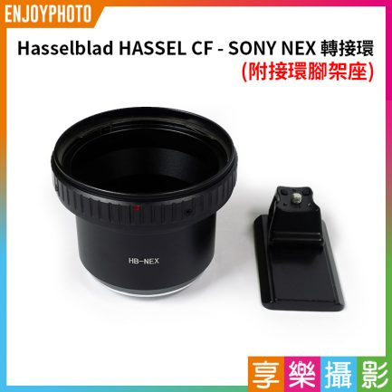哈蘇Hasselblad HASSEL CF - SONY NEX 轉接環 附腳架座更穩 A7 A7r A72 A6300