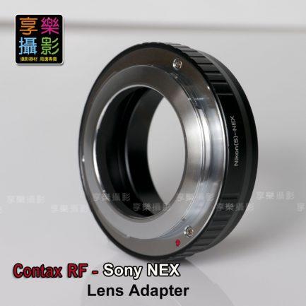 (客訂商品)Contax RF / Nikon S 鏡 轉接Sony E-mount 轉接環 NEX相機 A7 A7r A72 A6300 Zeiss Ikon
