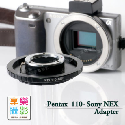 Pentax Auto 110 - Sony NEX 鏡頭轉接環 E-mount相機 A7 A72 A7r A6300