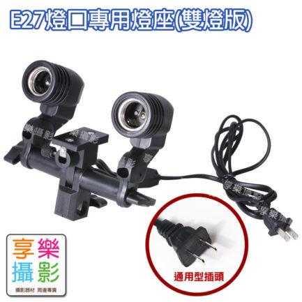 攝影棚必備! E27高品質攝影用萬向燈座 有反光傘孔 (雙燈頭)