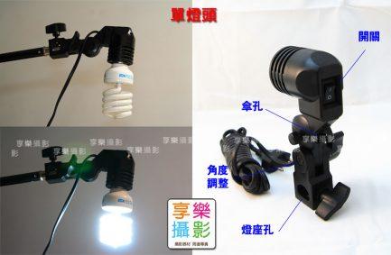 攝影棚必備! E27高品質攝影用萬向燈座 有反光傘孔 (單燈頭)