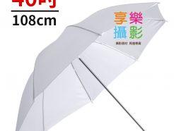 單層白色透射柔光傘 透射傘 40吋105cm