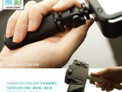 "FotoFlex 金屬相機握把 Grip手持握把 金屬手把 可鎖1/4""螺絲/DV/攝影機/攝影燈/手機夾直播"