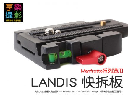 LANDIS 雲台快拆板/快裝板 通用Manfrotto P200曼富圖 577 500 701標準通用雲台