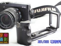 FUJI XE1 XE2 快拆板 專用金屬底座 L型快拆板 手把/金屬底座/豎拍板
