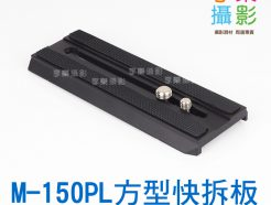 M-150 PL 通用快拆板 140*50mm 功能同Manfortto曼富圖 504PLONG MVH502AH