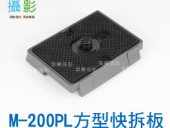 M-200PL 通用快拆板 52mm*38mm 功能同Manfortto曼富圖200PL-14快裝板 200PL