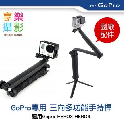 3 WAY GoPro 三向多功能手持桿 自拍桿 折疊臂
