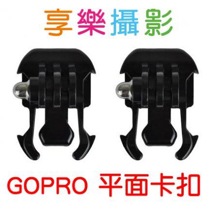 GOPRO 平片卡扣 快拆扣 可搭配快拆底座使用