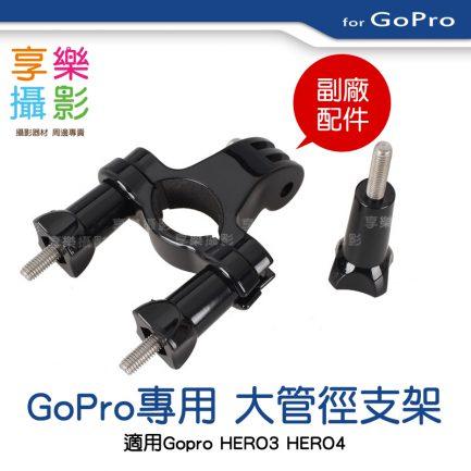 GOPRO 大管徑摩托車支架 O型固定架