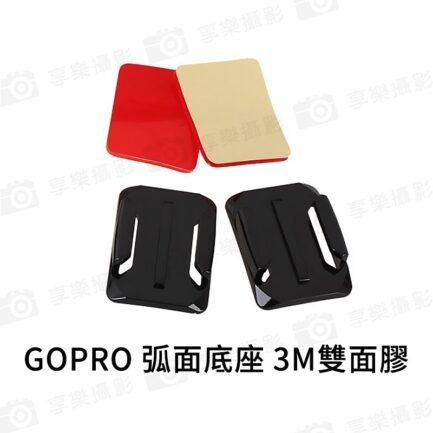 GOPRO 弧面底座3M雙面膠 黏著固定底座