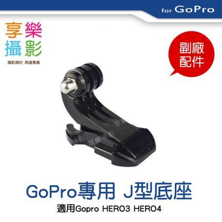 GOPRO J型底座 轉接座 固定座 頭盔快速扣