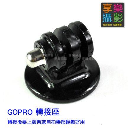 "GOPRO 轉換頭 轉接 1/4"" 螺絲螺母"