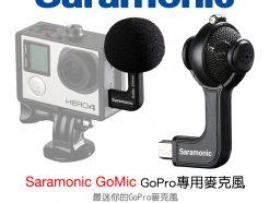 Saramonic GoMic 史上最迷你的GoPro麥克風! 指向性麥克風 輕便旅遊 HERO3 HERO4錄音錄影Gmic
