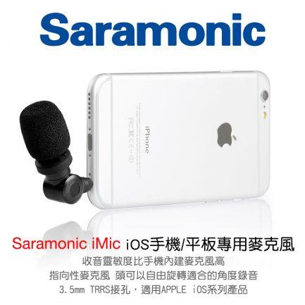 Saramonic SmartMic (iMic) ios麥克風 專業TRRS電容式麥克風 單聲道 手機錄影設備
