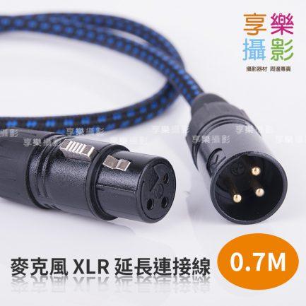 麥克風 XLR 卡農公母 延長連接線 0.7M 錄音專用 純銅鍍金插頭 OFC無氧銅線