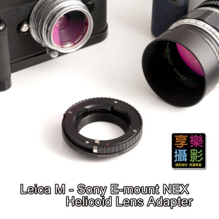 L.M.E.Helicoid對焦式Leica M鏡頭 轉接 Sony E-mount NEX 相機轉接環 可微距攝影