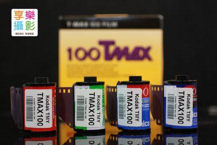 Kodak TMax 100 TMY 黑白負片 分裝片 超細膩顆粒
