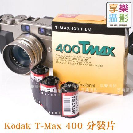 Kodak TMax 400 TMY 黑白負片 分裝片 超細膩顆粒
