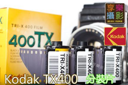 Kodak Tri-X 400 黑白負片 400TX 分裝片 135