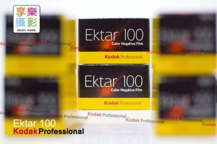 柯達Kodak Ektar 100 極細膩負片 彩色負片