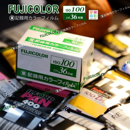 富士 Fujifilm 業務用 100 彩色負片 36張 FUJICOLOR (2021/07)