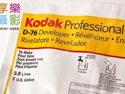 Kodak D76 顯影液藥粉 D-76 黑白底片顯影藥水