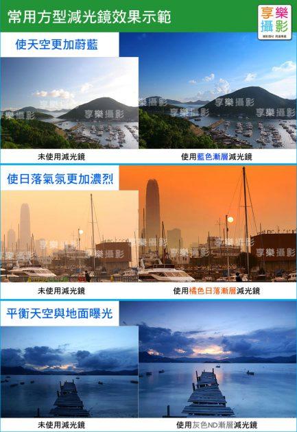 Zomei 漸層日落片 加強日落晨昏效果 相容高堅Cokin P系列