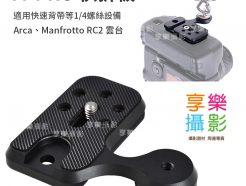 特攻M板/M-PRO快拆板 通用型底板 適用Arca三腳架雲台 Manfrotto RC2