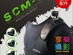 NEO Pine SCM-1 GoPro專用迷彩側肩帶 極限運動穿戴裝備 三色可選