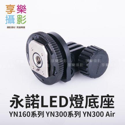 YN300 YN300II YN300III Air YN-160 160S 160II YN160III 持續燈熱靴底座