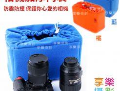 戶外相機內袋 橘藍兩色 防撞內袋