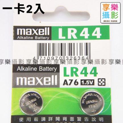 LR44 1.5V 2顆裝 一次性電池