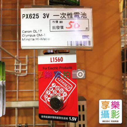 PX625 1.5V 鈕扣型鹼錳電池 一次性電池 L1560