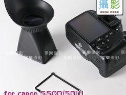 單眼相機 LCD 液晶螢幕 觀景放大器 《V2賣場》Canon 550D 5D3 6D