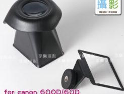 《賠本出清》單眼相機 LCD 液晶螢幕 觀景放大器 《V3賣場》Canon 600D 60D