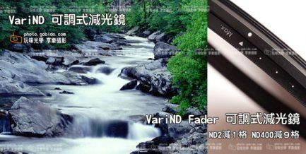 Vari ND Fader 67mm可調式減光鏡ND2D-ND400減光片可變