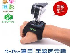 NEOPine GW-3 Gopro HERO 固定手腕帶 迷彩3色可選
